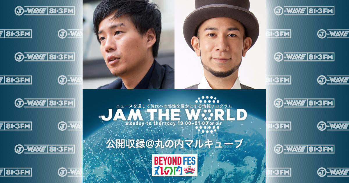 JAM THE WORLD
