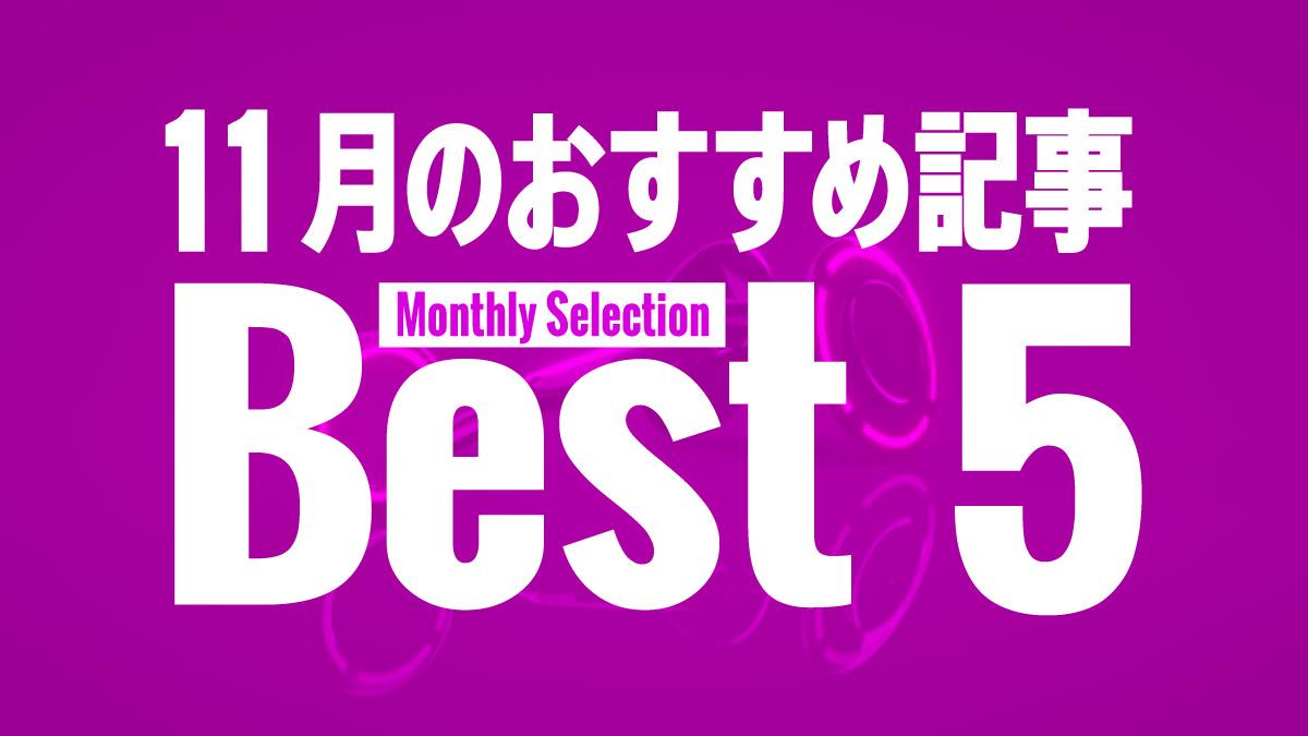 hero x monthly selection 11月のおすすめ記事 best5